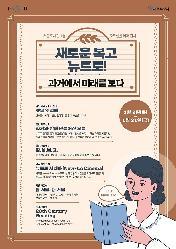 [전시] 1월 서울도서관 자료실별 테마 전시 책표지