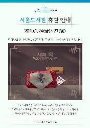 서울도서관 설연휴(1.24~27) 휴관 안내 책표지