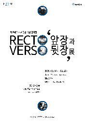 [기획전시] 앞장과 뒷장展 책표지