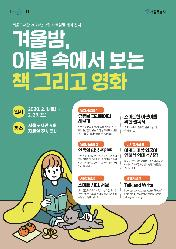 [전시] 2월 서울도서관 자료실별 테마 전시   책표지