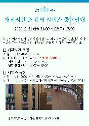 서울도서관 개관시간 조정 및 서비스(홈페이지,전자책등) 중단 안내(2.22) 책표지
