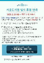 서울도서관 임시 휴관 안내 책표지