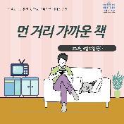 [먼 거리 가까운 책] 전자책 카드리뷰 (4월 둘째 주) 책표지