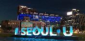 [서울광장] 불 꺼진 서울도서관 주변은 푸른 빛이 반짝반짝