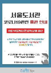 서울도서관 한시적 운영 중단(6월14일까지) 책표지