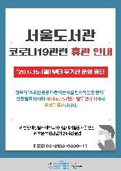 서울도서관 휴관 연장(별도 안내시 까지) 책표지