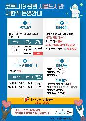 서울도서관 대출·반납 등 서비스 일부 운영 재개(7/22 ~ 별도 안내 시) 책표지