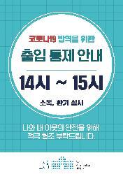[소독 및 환기] 서울도서관 오후 2~3시에 운영을 중단하는 이유는?