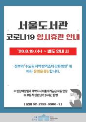 서울도서관 휴관 안내(별도 안내 시까지) 책표지
