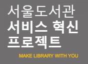 서울도서관 서비스 혁신 프로젝트 대표이미지