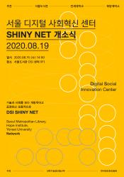 서울디지털사회혁신센터 SHINY Net 대표이미지