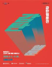 [전시] 감탄웹툰展 온라인 전시 안내  책표지