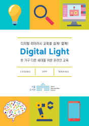 [교육모집] 디지털 교육을 쉽게, 함께! Digital Light  책표지