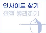 [시민공감 문제해결]9월 23일