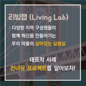[도서관서비스] 리빙랩 - 건너유 프로젝트