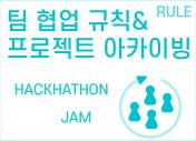 [교육]9월 22일, 일곱 번째 교육_팀 협업 규칙과 프로젝트 아카이빙
