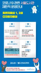 추석 특별방역기간 자료실 운영 재개(9.29(화) ~ 별도 안내 시)  책표지