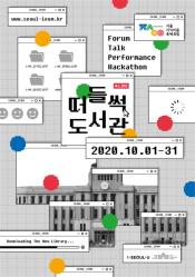[안내] 2020 서울지식이음축제·포럼이 개최됩니다! 책표지