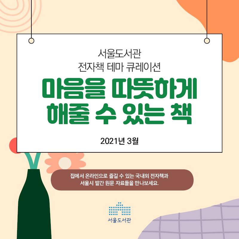 [Book택트: 코로나 시대 온라인 독서습관 ] 전자자료 테마전시(3월)  포스터