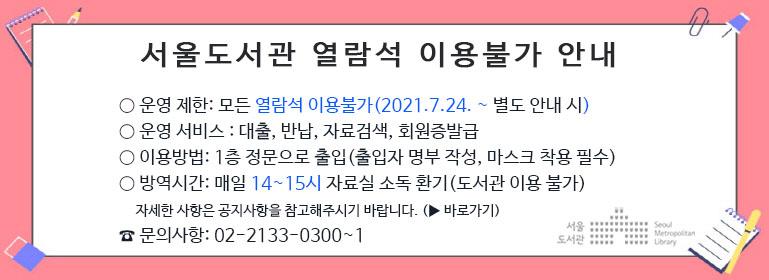 서울도서관 열람석 이용불가(7.24.~) 안내